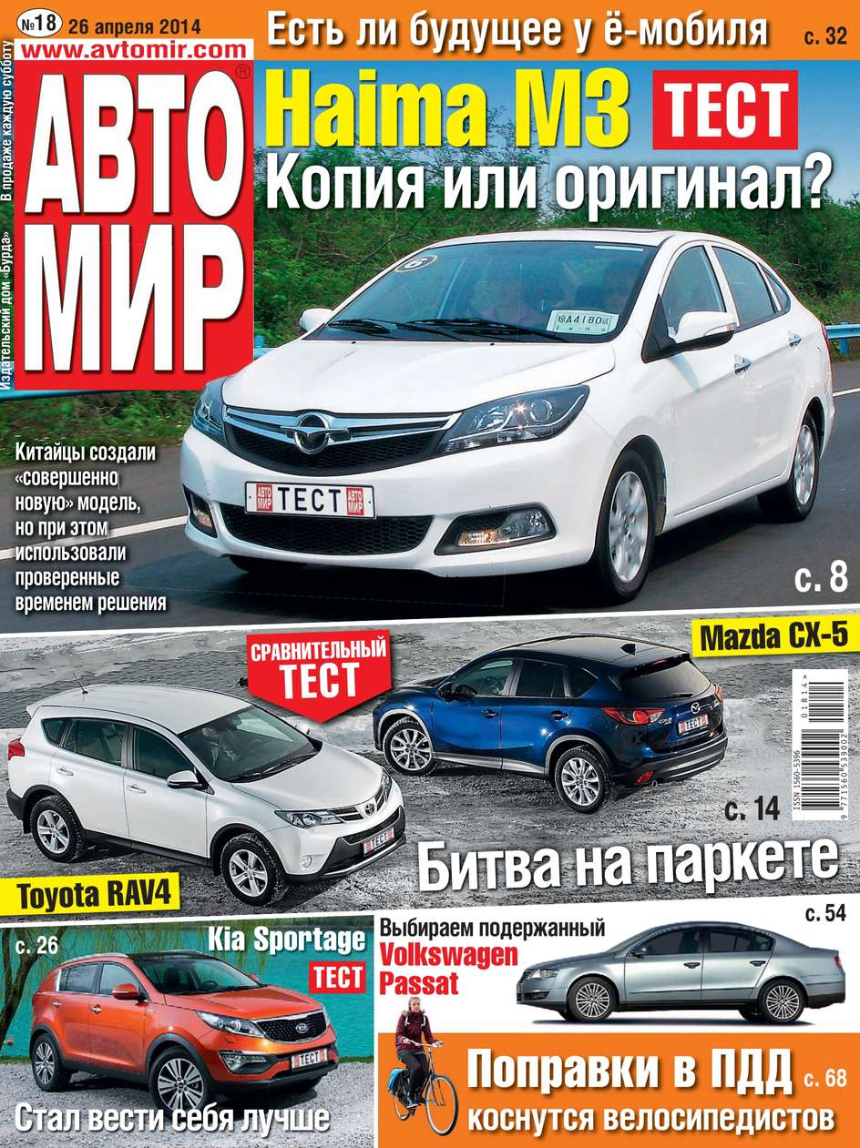 Фото - Редакция журнала Автомир Автомир 18 авто
