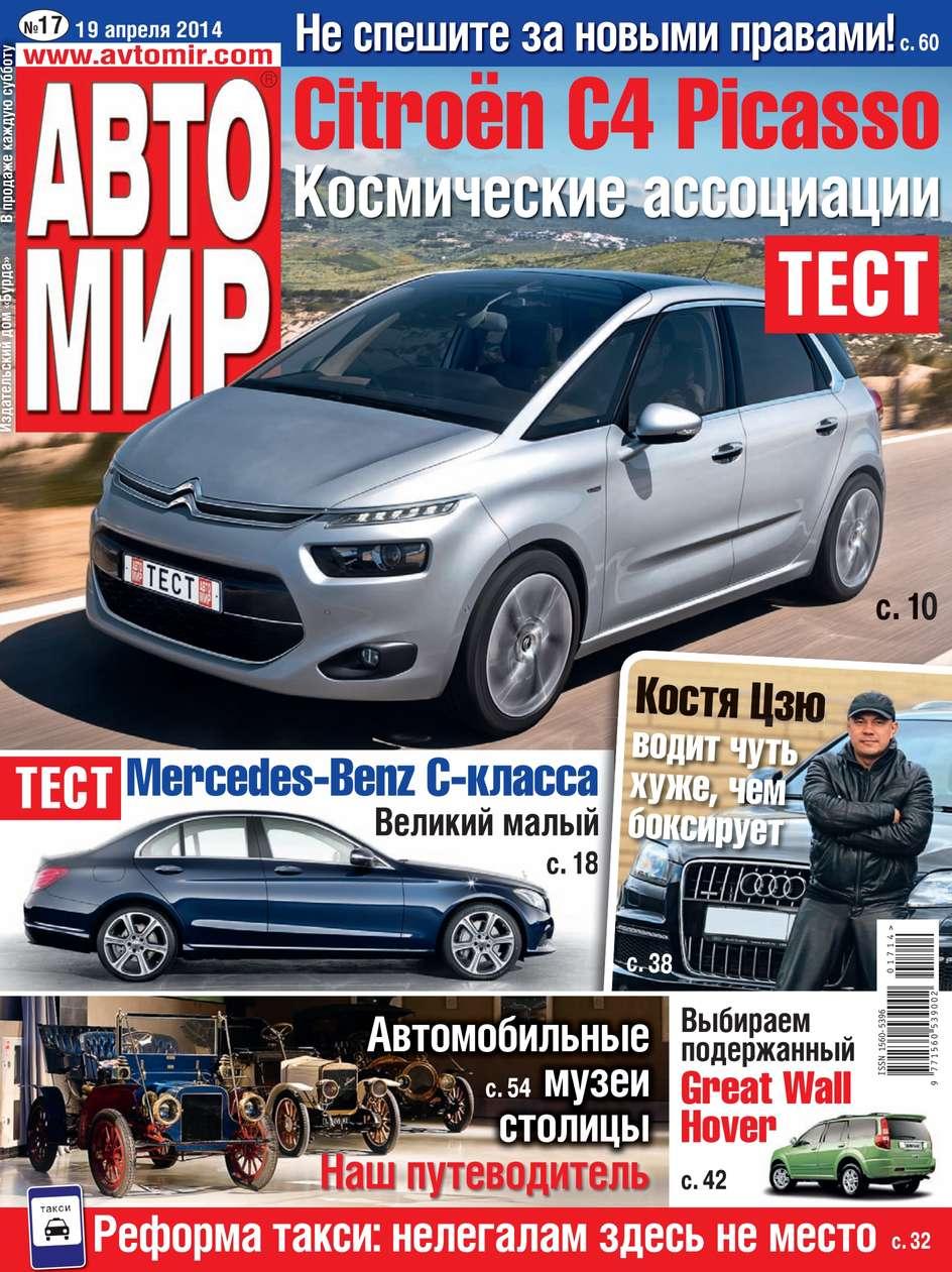 Автомир 17