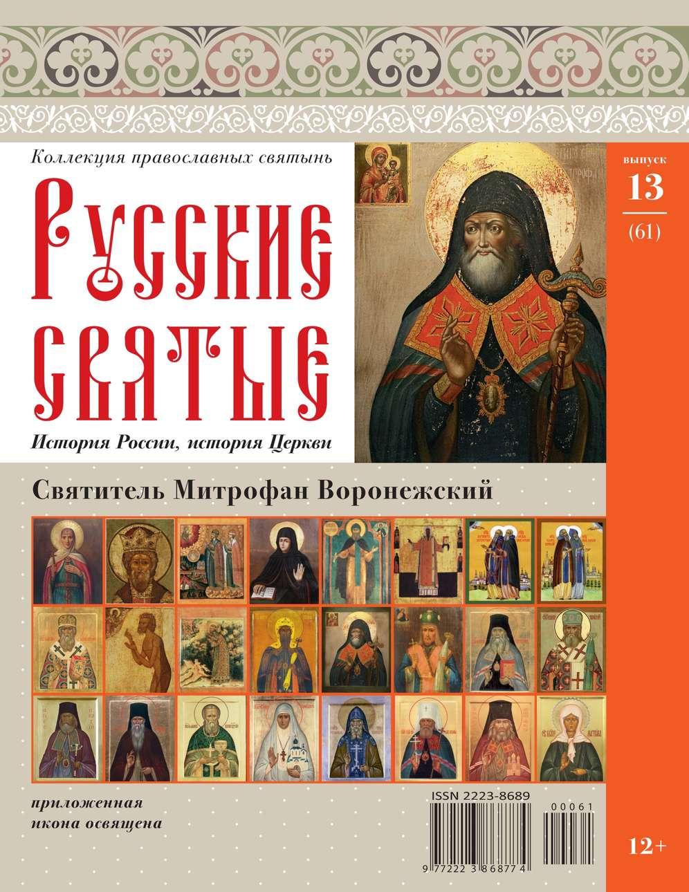 Редакция журнала Коллекция Православных Святынь Коллекция Православных Святынь 61 коллекция