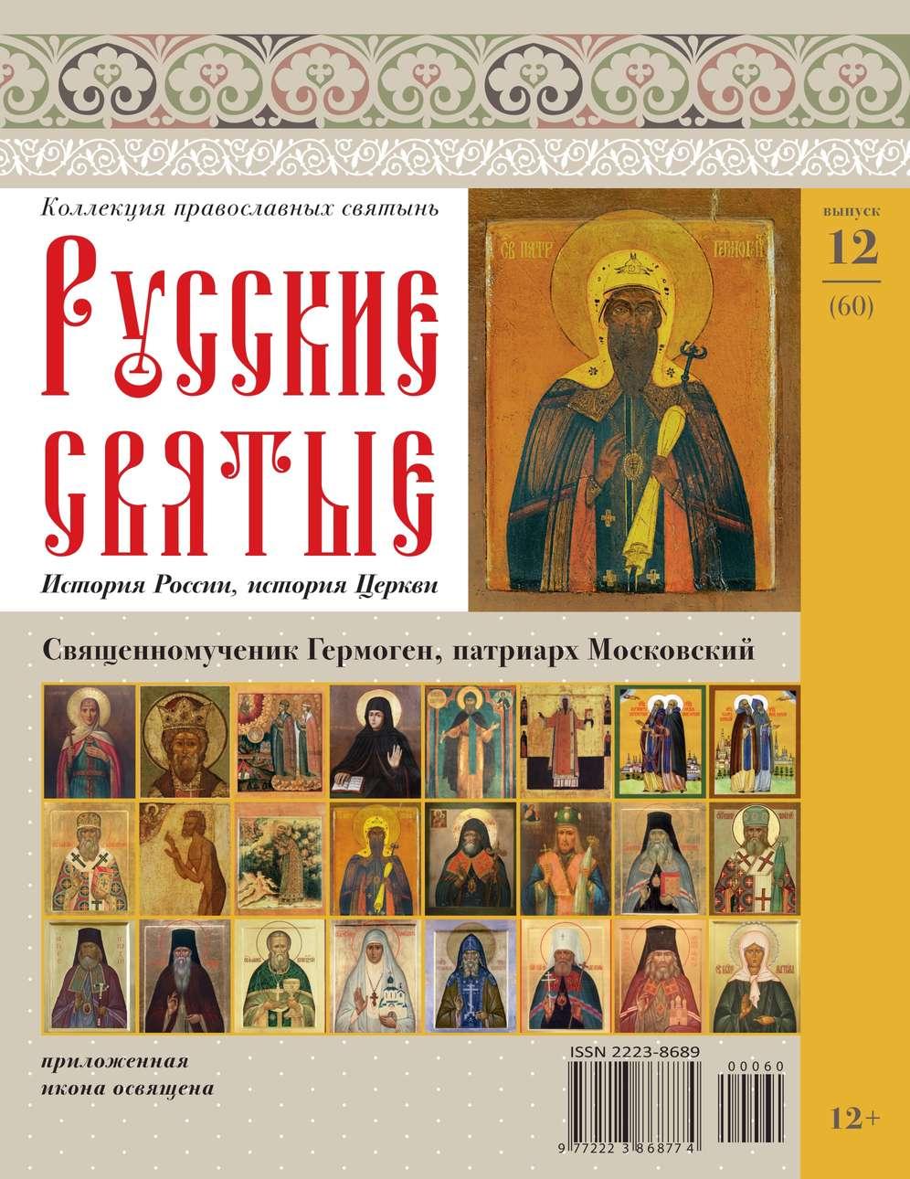Редакция журнала Коллекция Православных Святынь Коллекция Православных Святынь 60