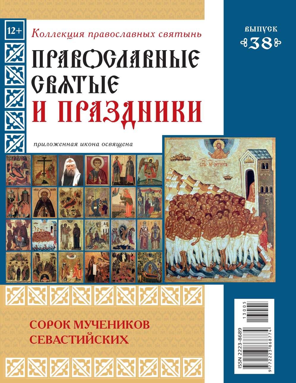 Редакция журнала Коллекция Православных Святынь Коллекция Православных Святынь 38