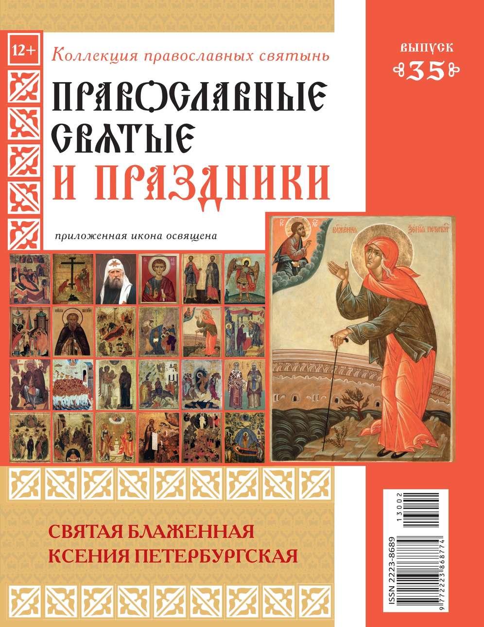 Редакция журнала Коллекция Православных Святынь Коллекция Православных Святынь 35 коллекция