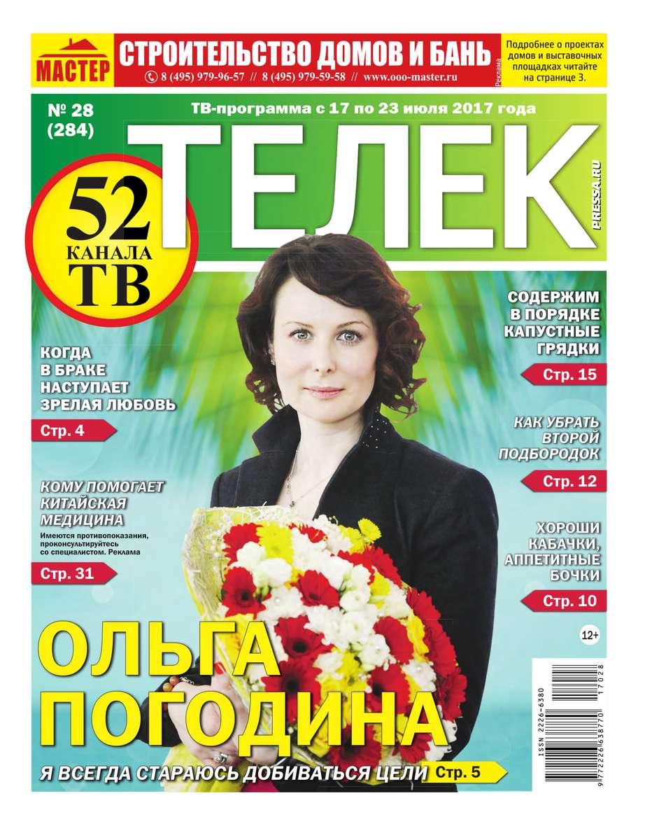 Телек Pressa.ru 28-2017