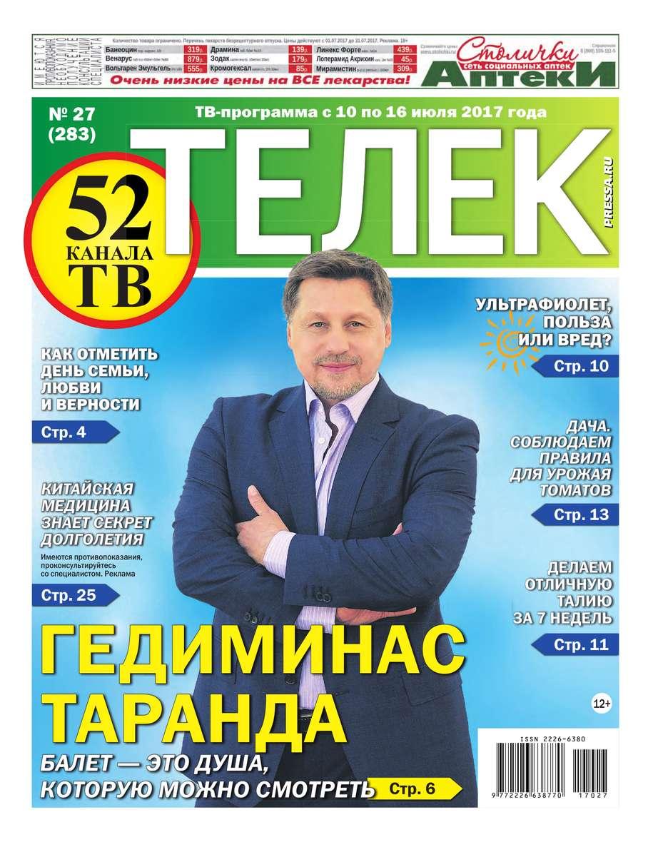 Телек Pressa.ru 27-2017