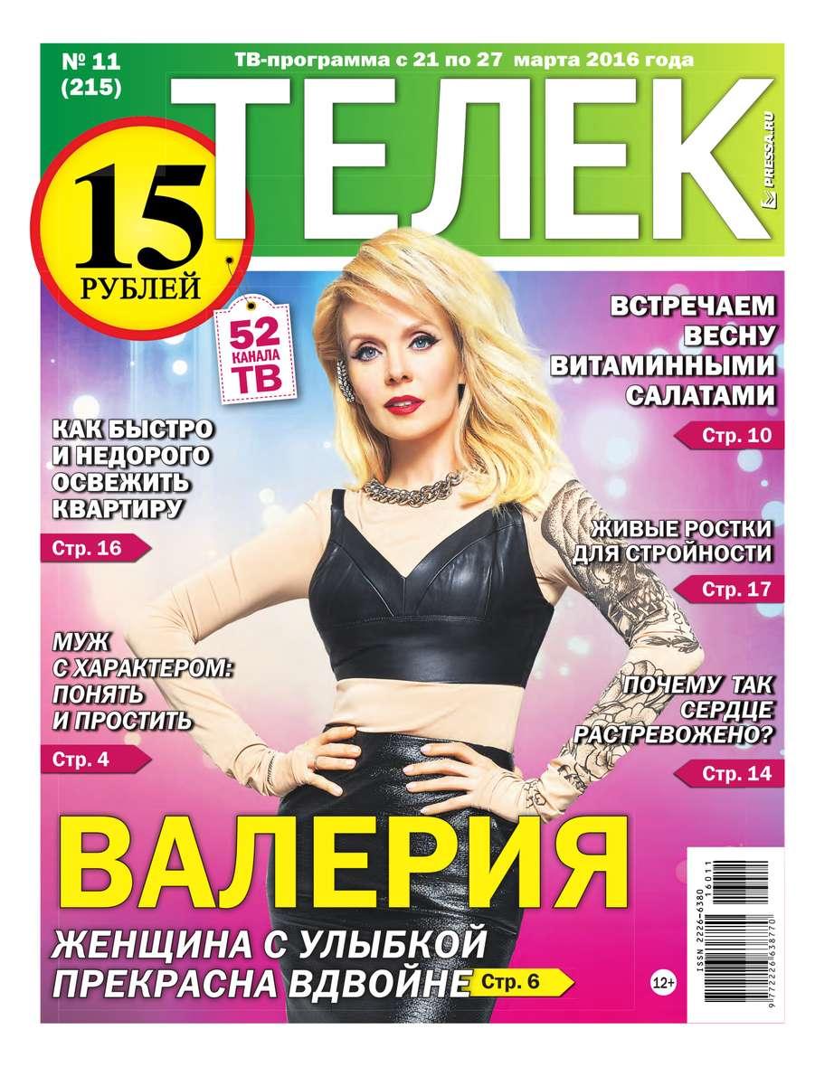 Телек Pressa.ru 11-2016