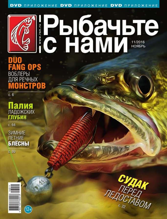 Редакция журнала Рыбачьте с Нами Рыбачьте с Нами 11-2016 редакция журнала рыбачьте с нами рыбачьте с нами 01 2018