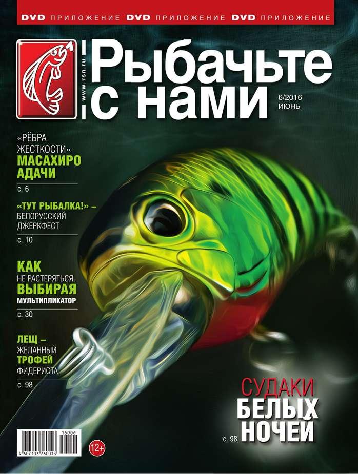 Редакция журнала Рыбачьте с Нами Рыбачьте с Нами 06-2016 редакция журнала рыбачьте с нами рыбачьте с нами 01 2018
