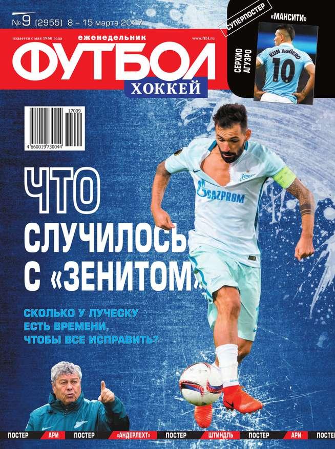 Редакция журнала Футбол. Хоккей Футбол. Хоккей 09-2017 редакция журнала футбол хоккей футбол хоккей 30 2017