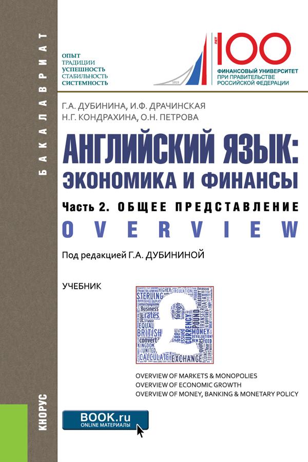цена Оксана Петрова Английский язык: экономика и финансы. Ч. 2. Общее представление (Overview) онлайн в 2017 году