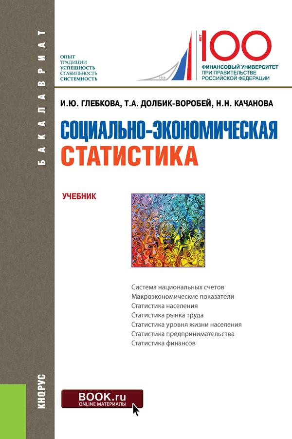 Ирина Глебкова Социально-экономическая статистика. Учебник цена