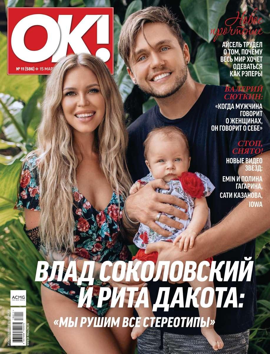 Редакция журнала OK! OK! 11-2018