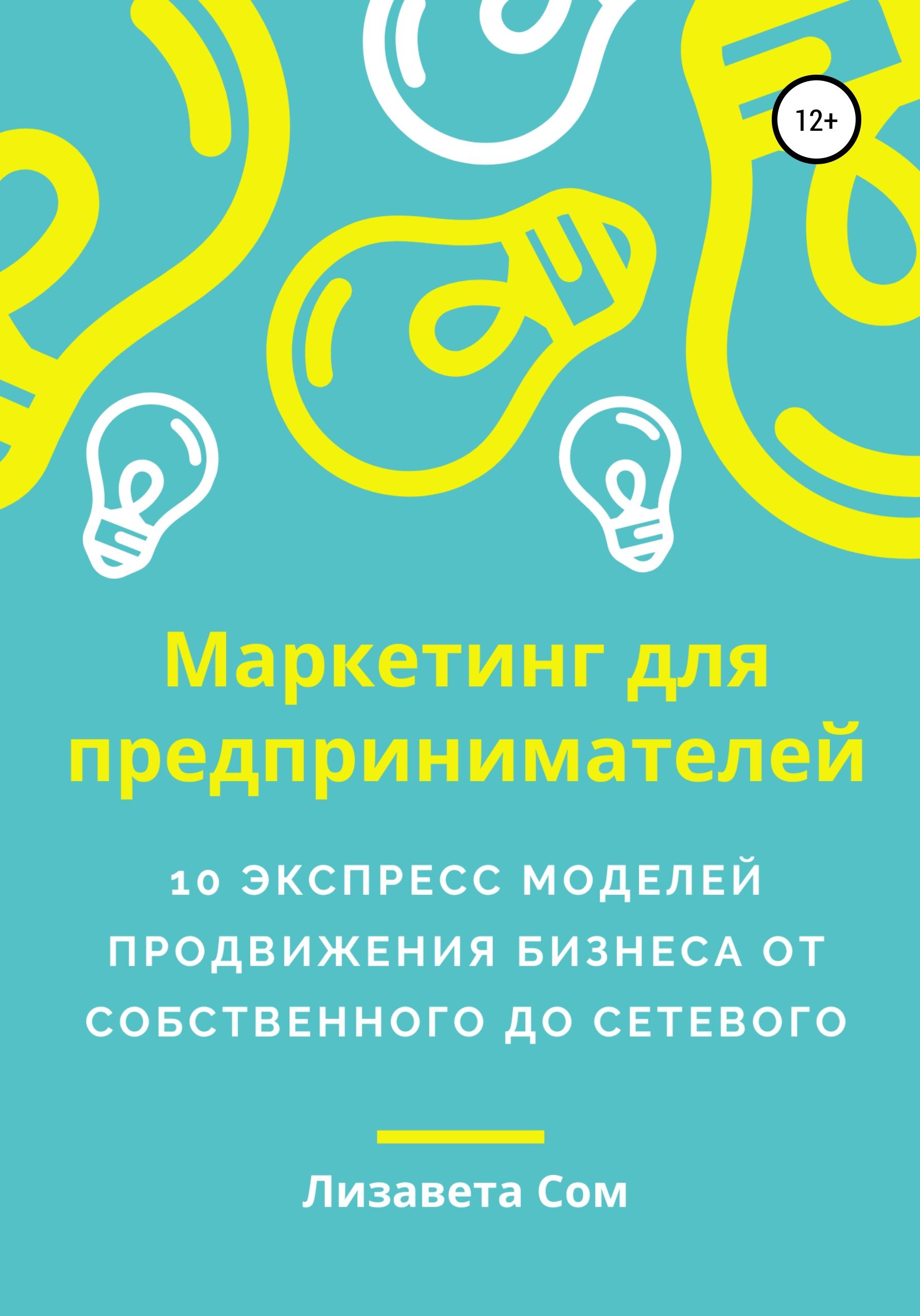 фото обложки издания Маркетинг для предпринимателей: 10 экспресс-моделей продвижения бизнеса