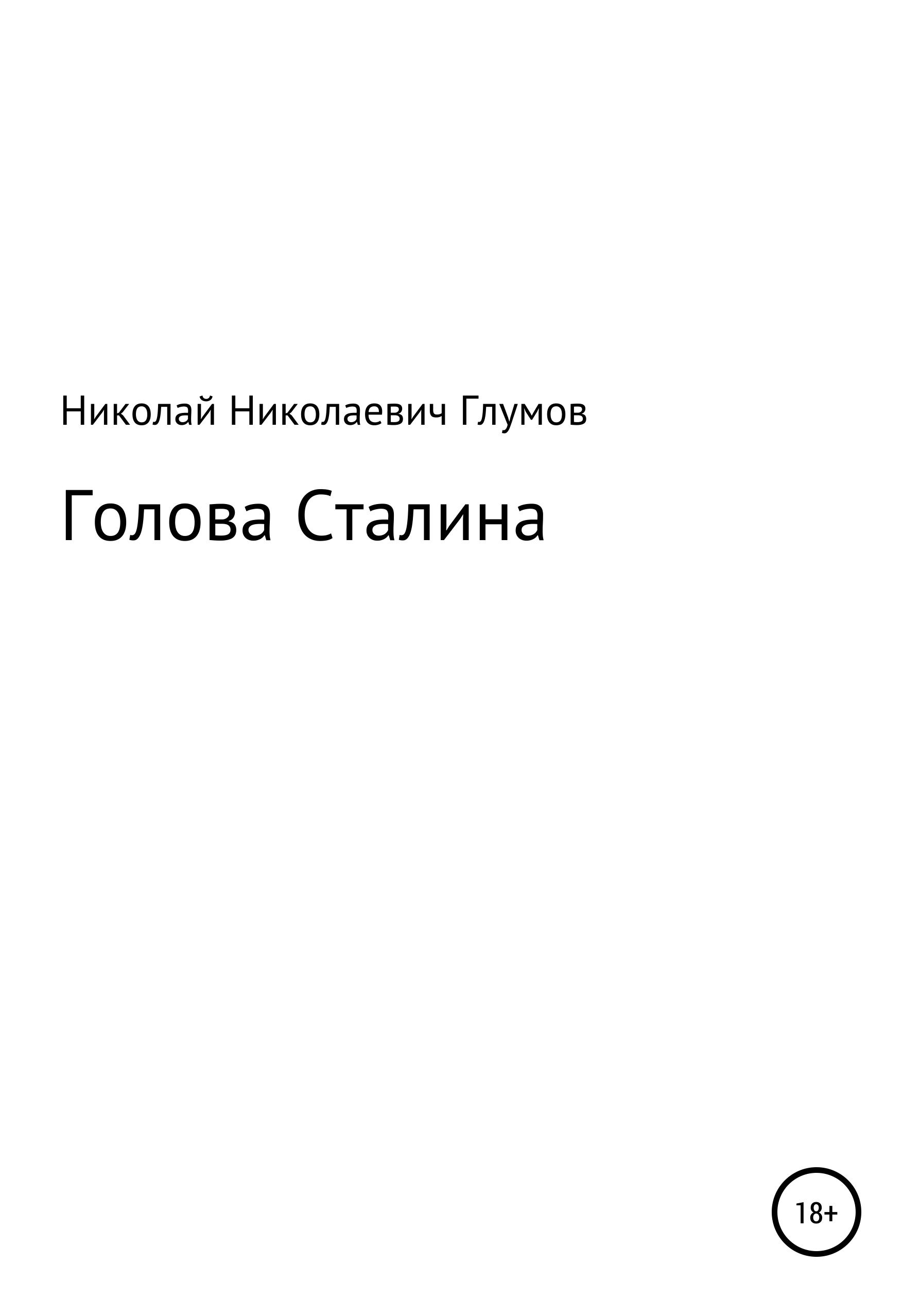 Николай Николаевич Глумов Голова Сталина балаян лев ашотович вернуть сталина