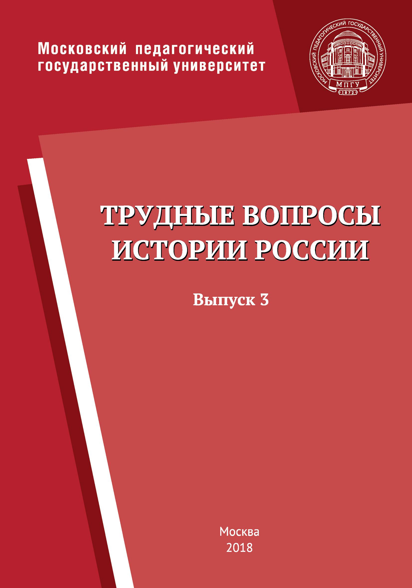 купить Коллектив авторов Трудные вопросы истории России. Выпуск 3 по цене 149 рублей