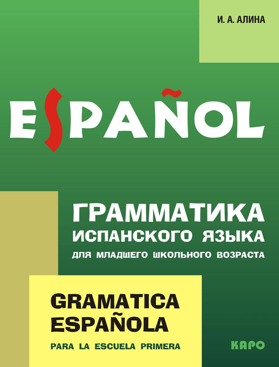 Ирина Анатольевна Алина Грамматика испанского языка для младшего школьного возраста цены онлайн