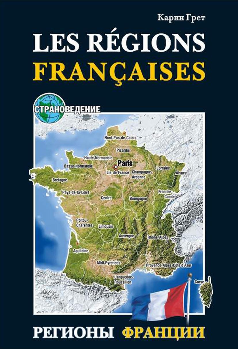 Карин Грет Регионы Франции / Les regions Francaises. Учебное пособие по страноведению грет карин регионы франции cdmp3