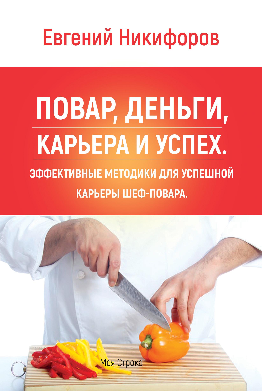 Обложка книги Повар, деньги, карьера и успех. Эффективные методики для успешной карьеры шеф-повара