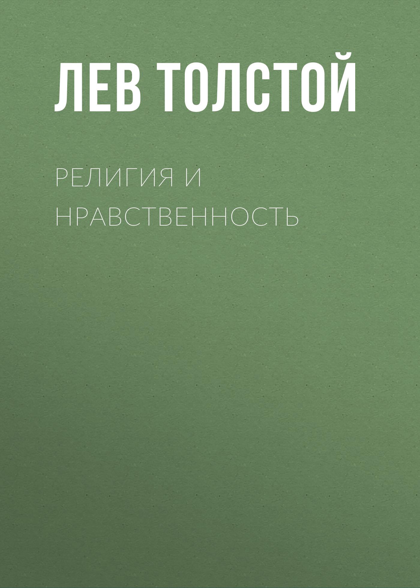 Лев Толстой Религия и нравственность