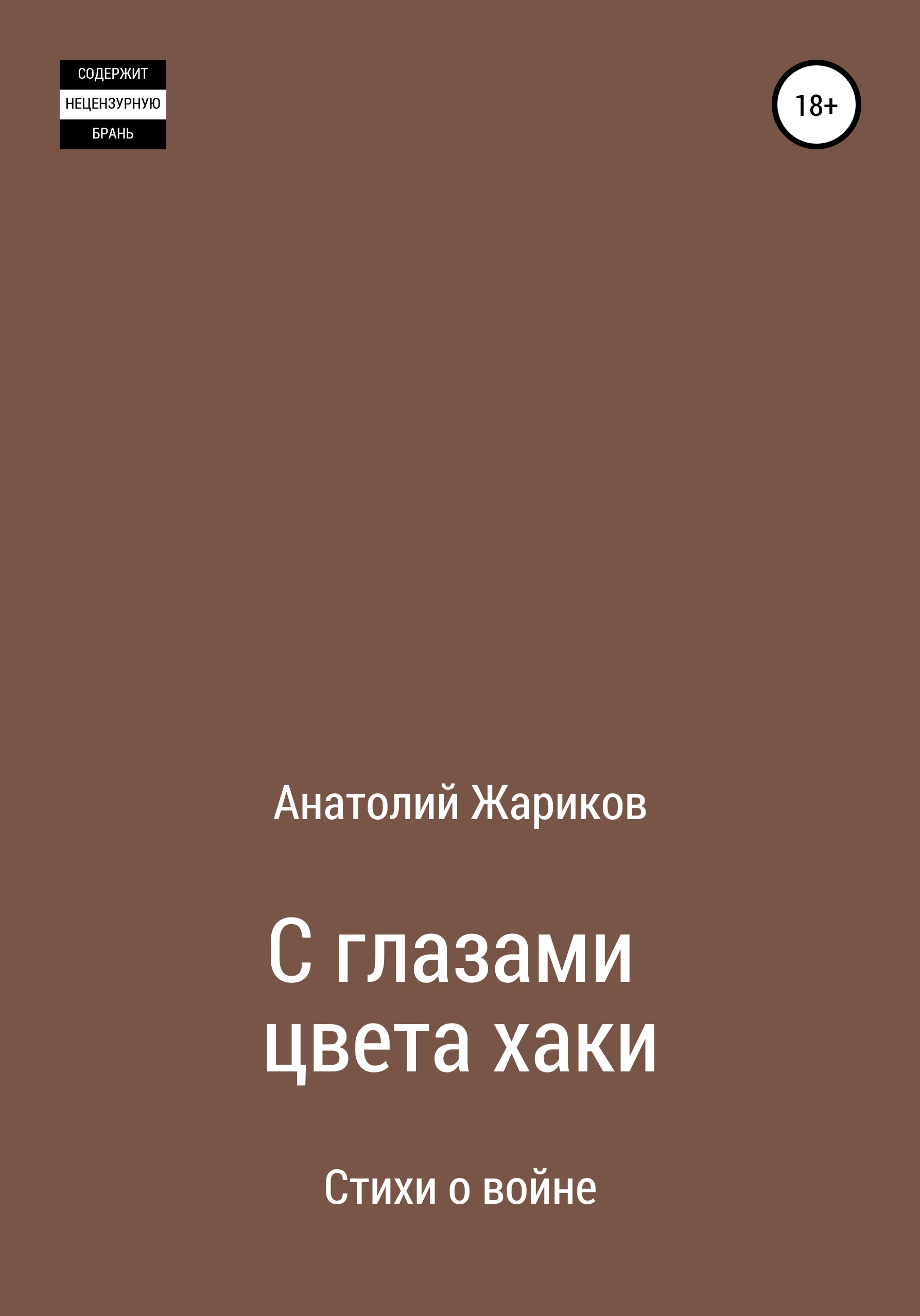 Анатолий Жариков С глазами цвета хаки мои друзья в лесу пушистики