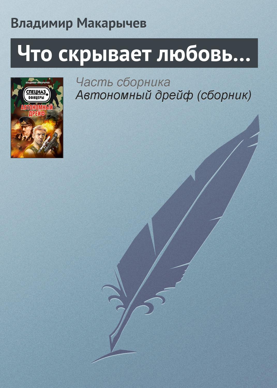 Владимир Макарычев Что скрывает любовь…