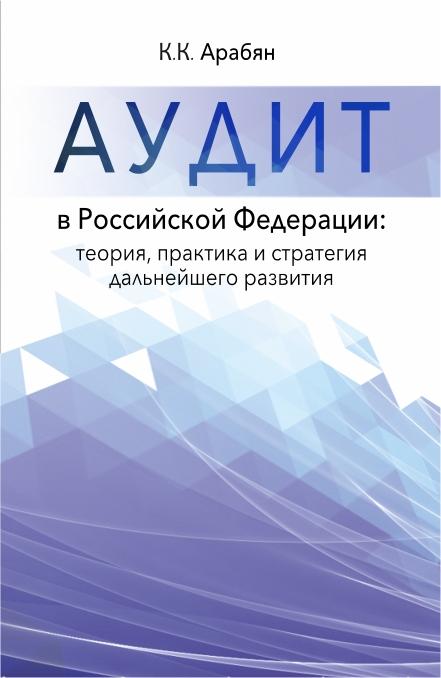 К. К. Арабян Аудит в Российской Федерации: теория, практика и стратегия дальнейшего развития