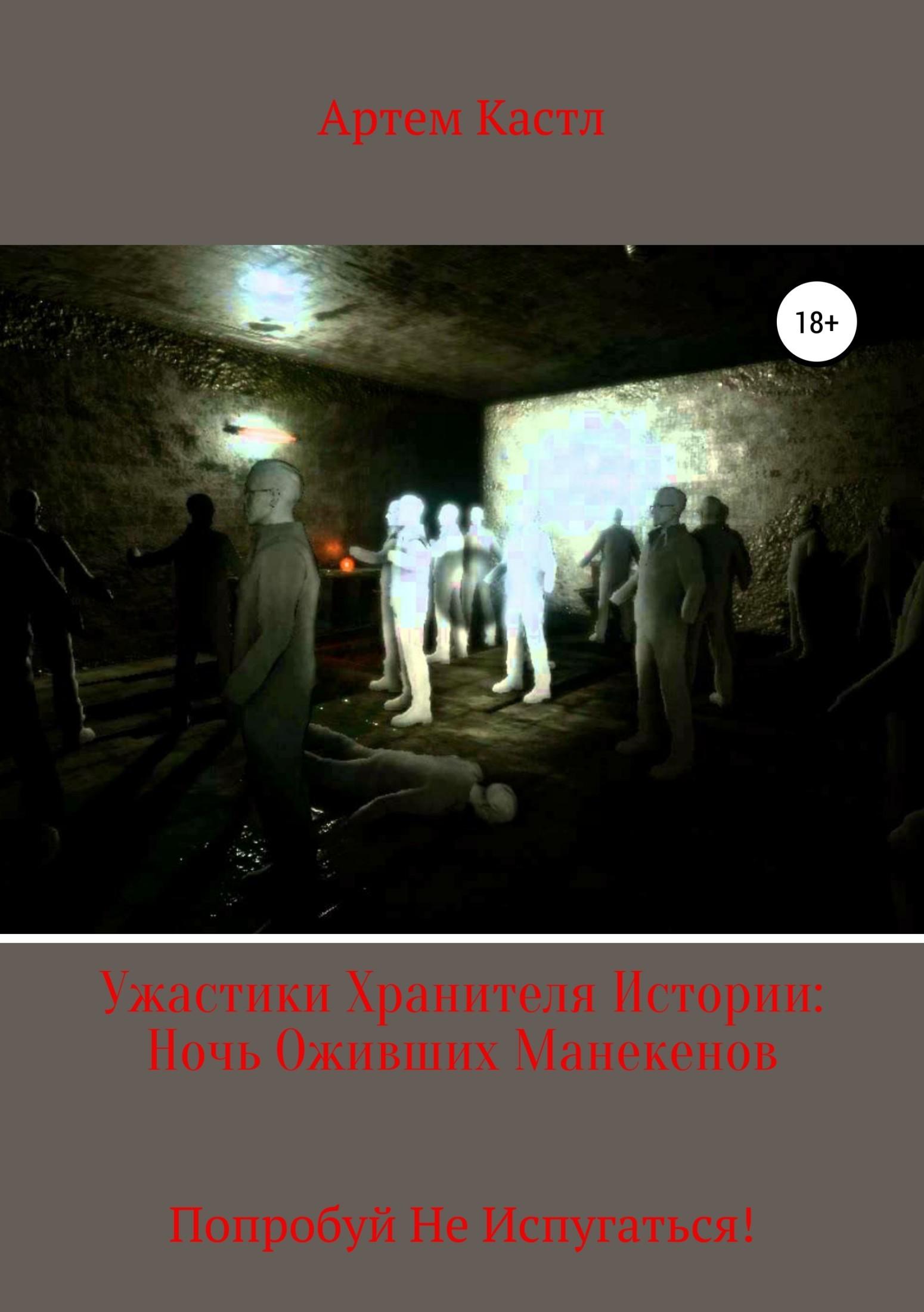 цена Артем Кастл Ужастики Хранителя истории: Ночь оживших манекенов