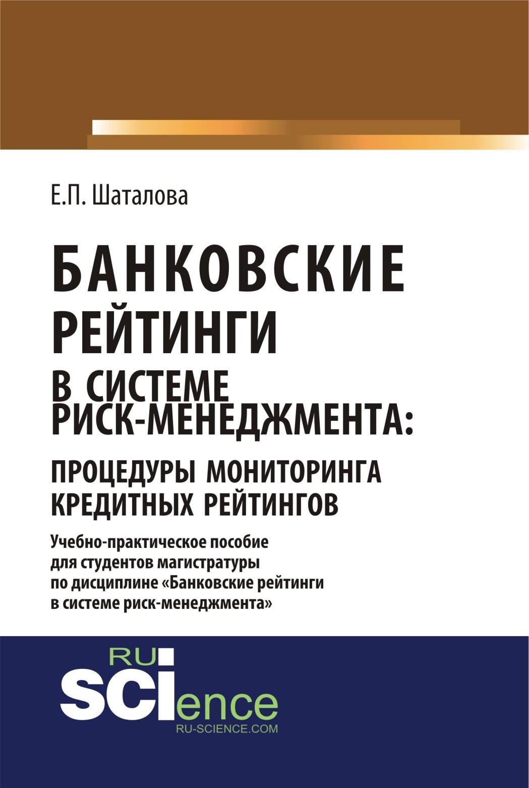 Е. П. Шаталова Банковские рейтинги в системе риск-менеджмента: процедуры мониторинга кредитных рейтингов смулов а промышленные и банковские фирмы