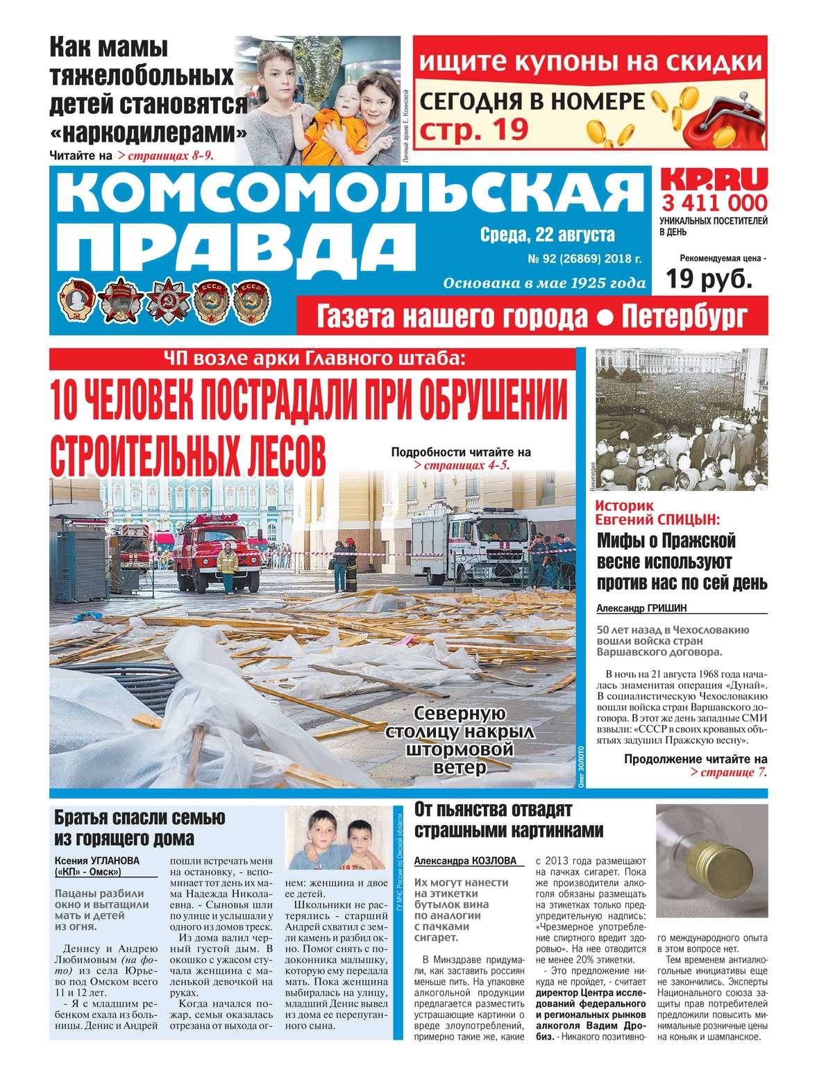 Редакция газеты Комсомольская Правда. - Комсомольская Правда. - 92-2018