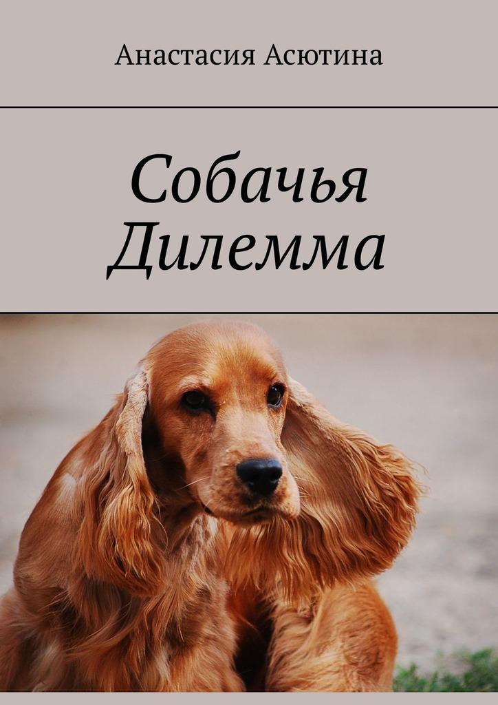 Анастасия Павловна Асютина Собачья дилемма