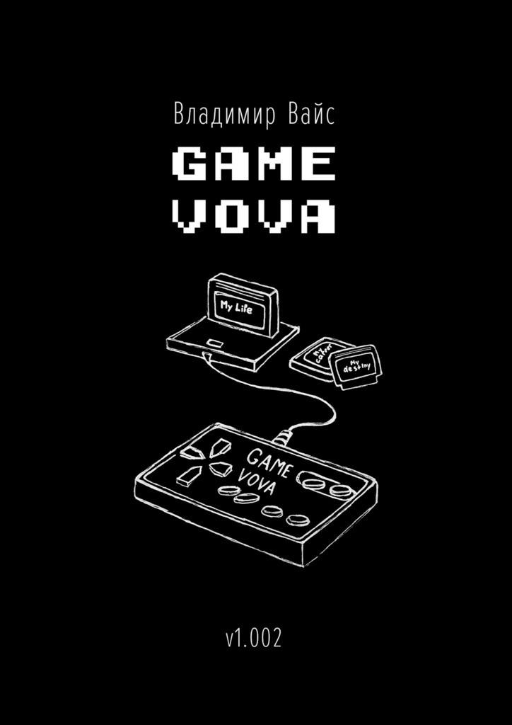 где купить Владимир Вайс Game Vova по лучшей цене