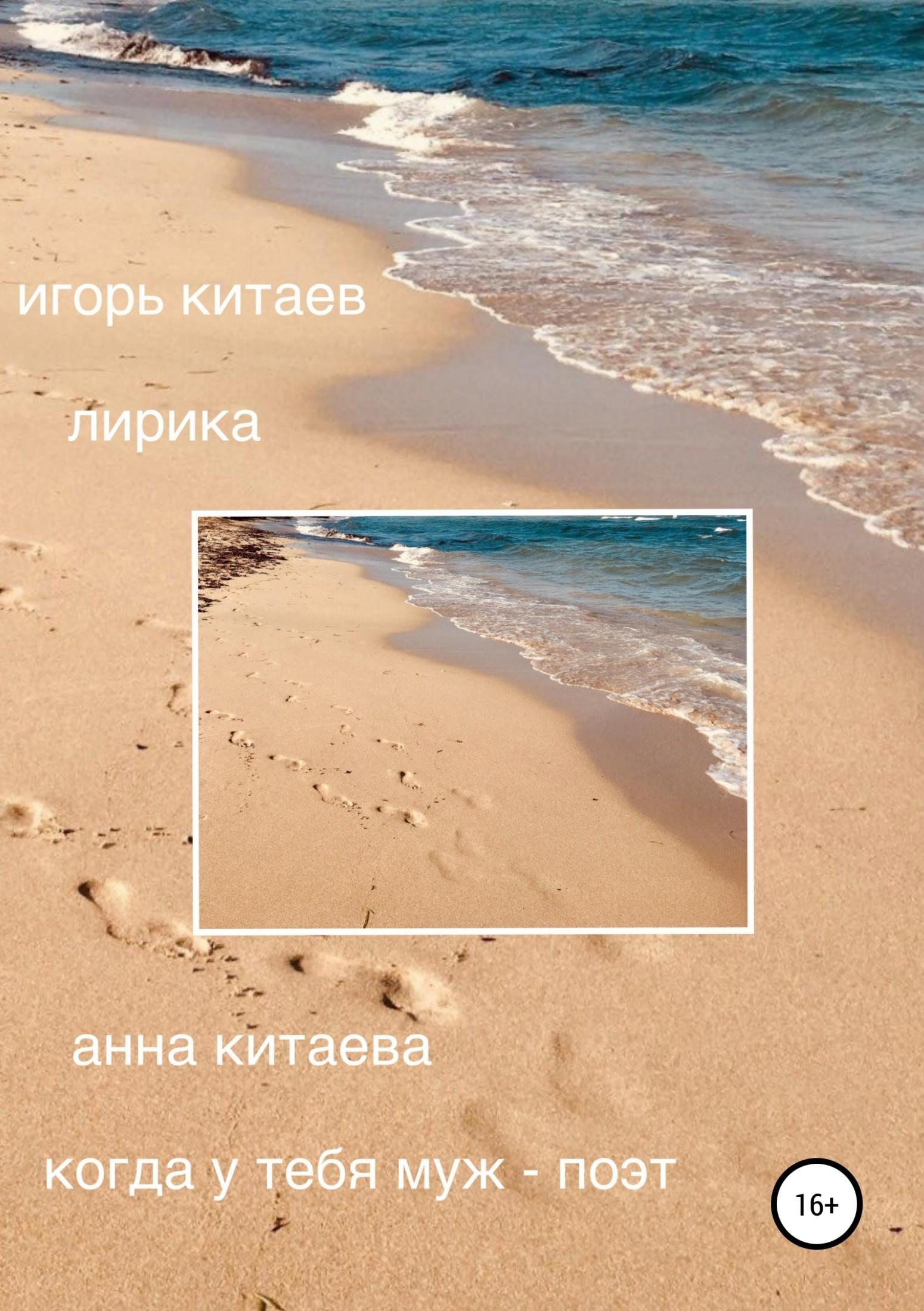 Анна Вячеславовна Китаева Когда у тебя муж – поэт. Лирика