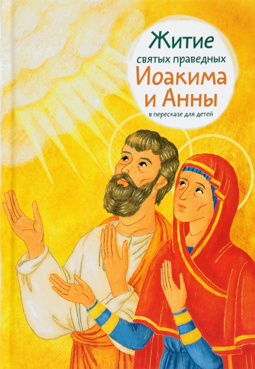 Мария Максимова Житие святых праведных Иоакима и Анны в пересказе для детей мария максимова житие святых праведных иоакима и анны в пересказе для детей