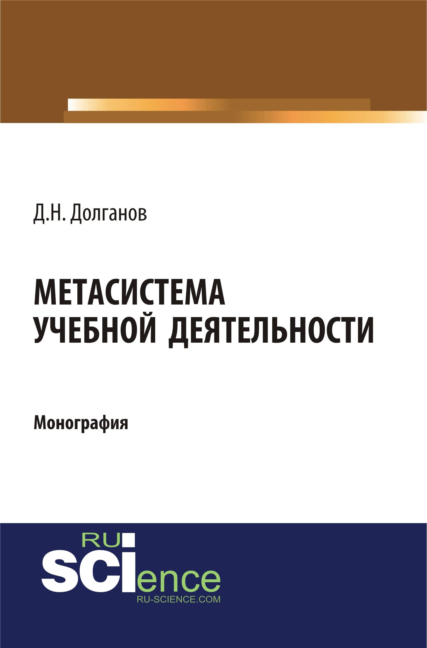 Д. Н. Долганов Метасистема учебной деятельности самореализация старшеклассников в учебной деятельности