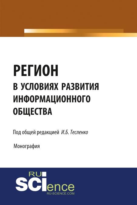 Коллектив авторов Регион в условиях развития информационного общества wi fi точка доступа zyxel keenetic iii