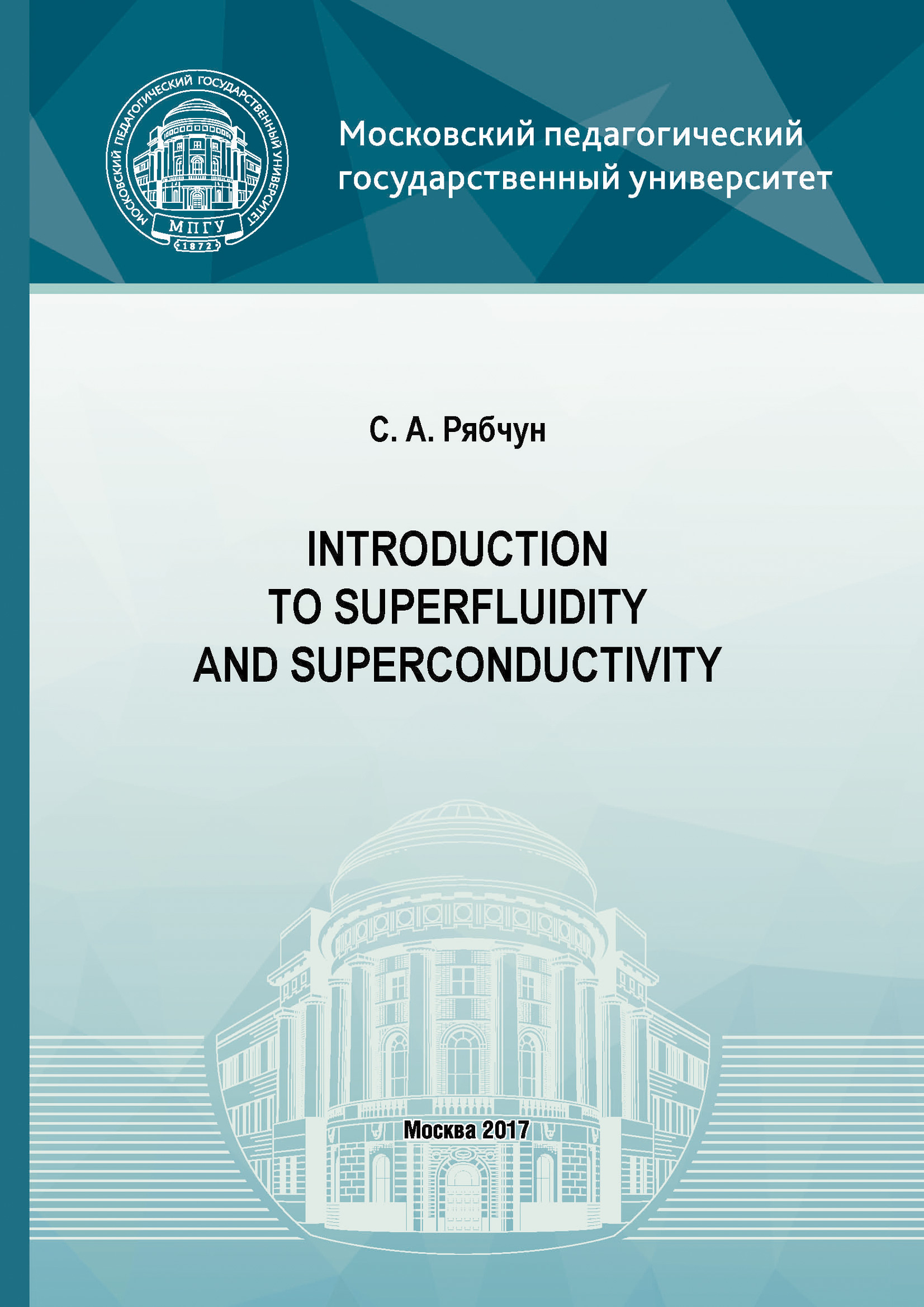 С. А. Рябчун Introduction to superfluidity and superconductivity gren ireson discovering superconductivity an investigative approach isbn 9781118343197