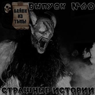 Anonymous Байки из тьмы. Выпуск 60 anonymous celebrity