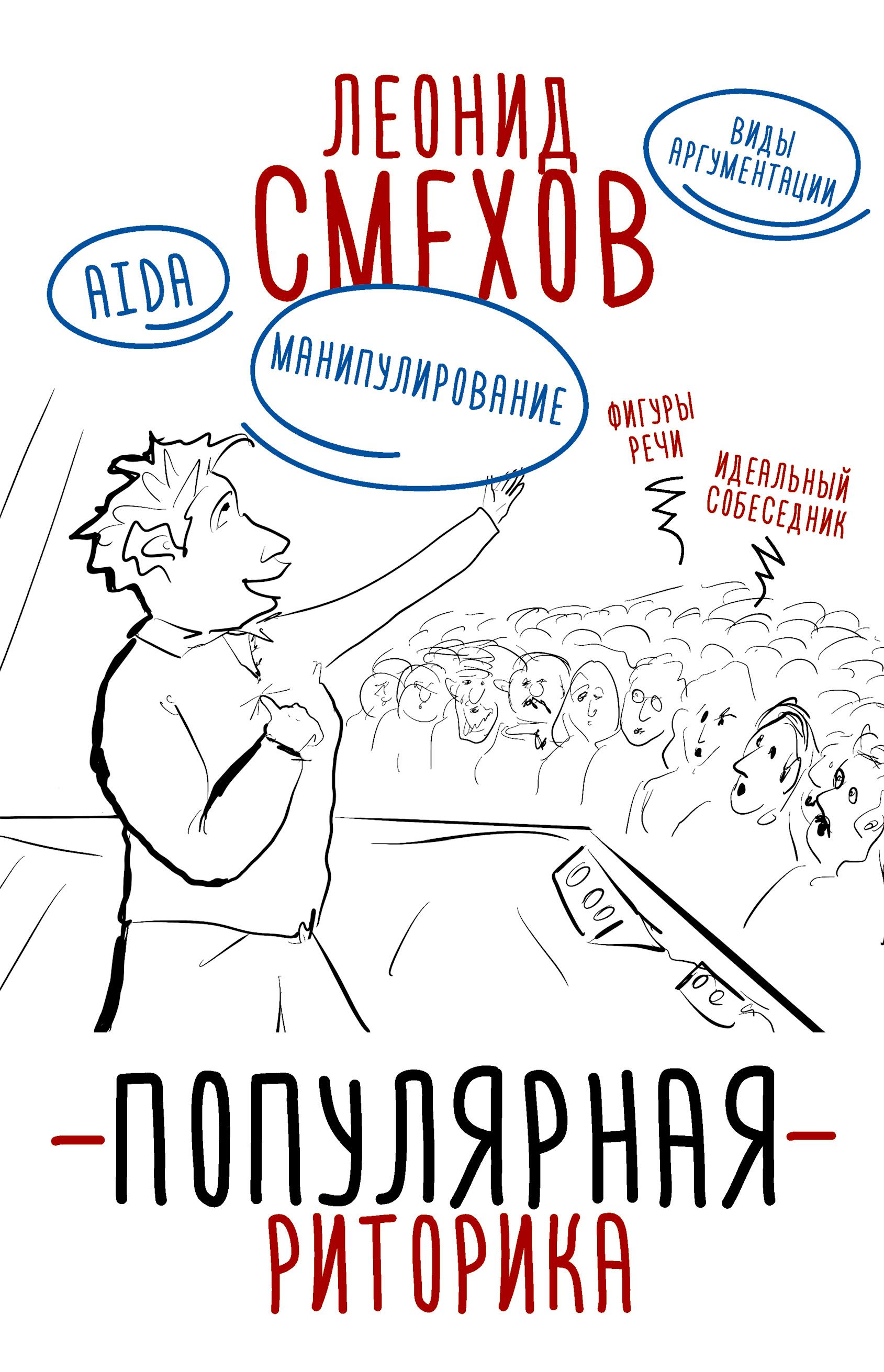 Леонид Смехов Популярная риторика корнилова е риторика искусство убеждать
