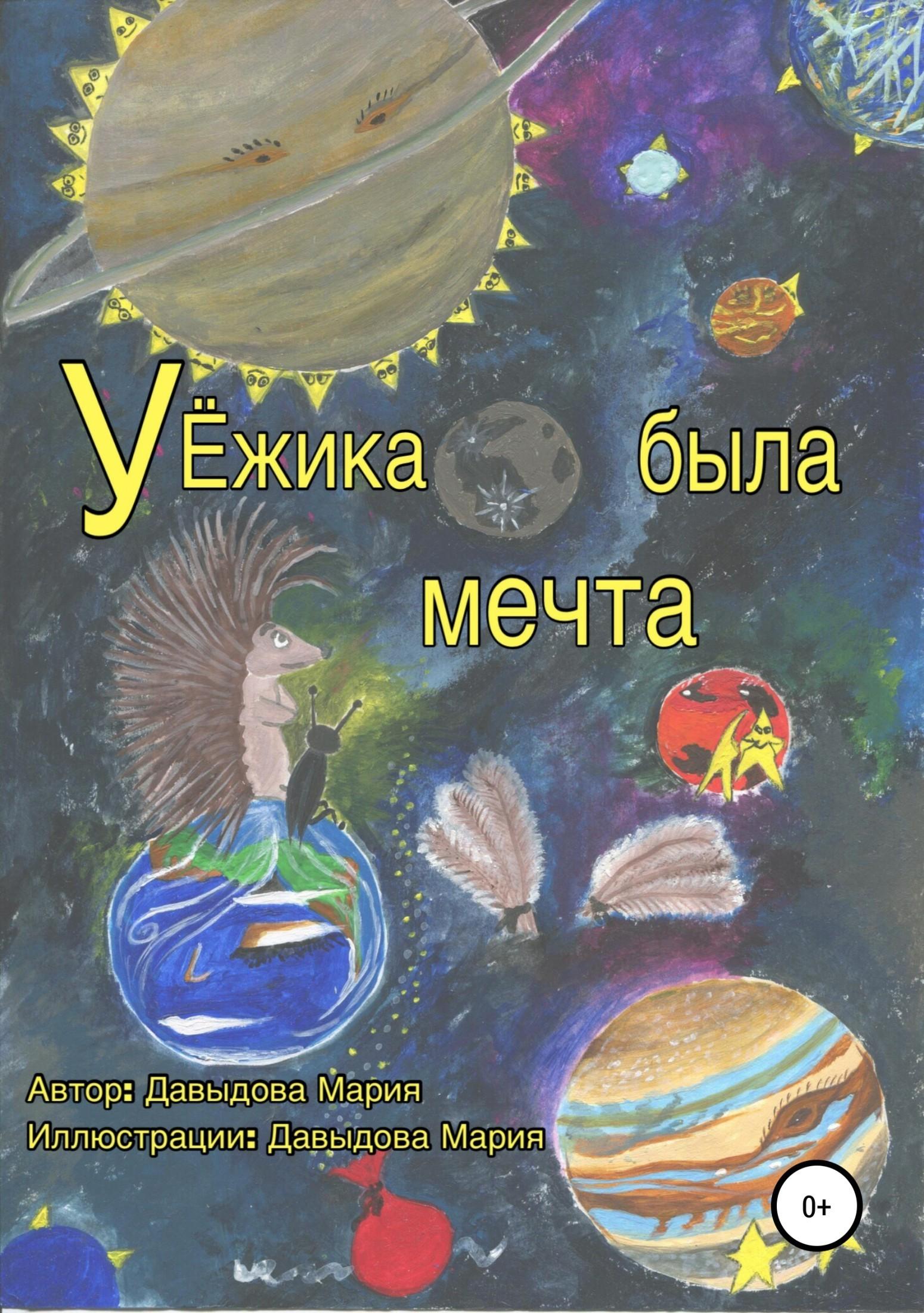 Мария Витальевна Давыдова У Ёжика была мечта
