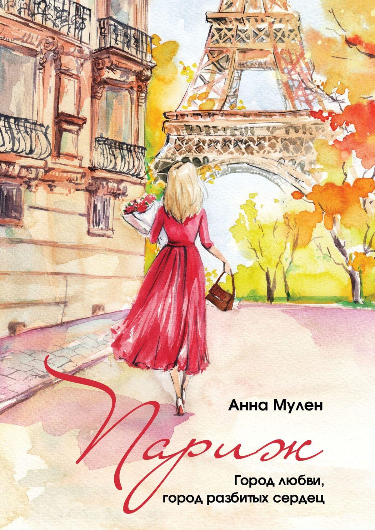 Париж. Город любви, город разбитых сердец
