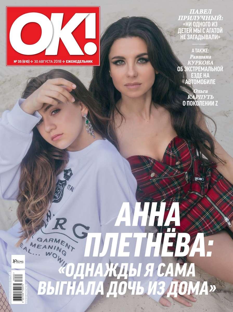 Редакция журнала OK! OK! 35-2018