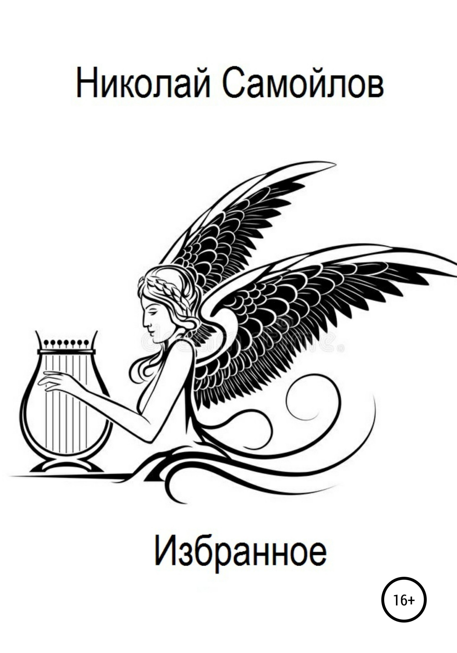Николай Николаевич Самойлов Избранное цена и фото