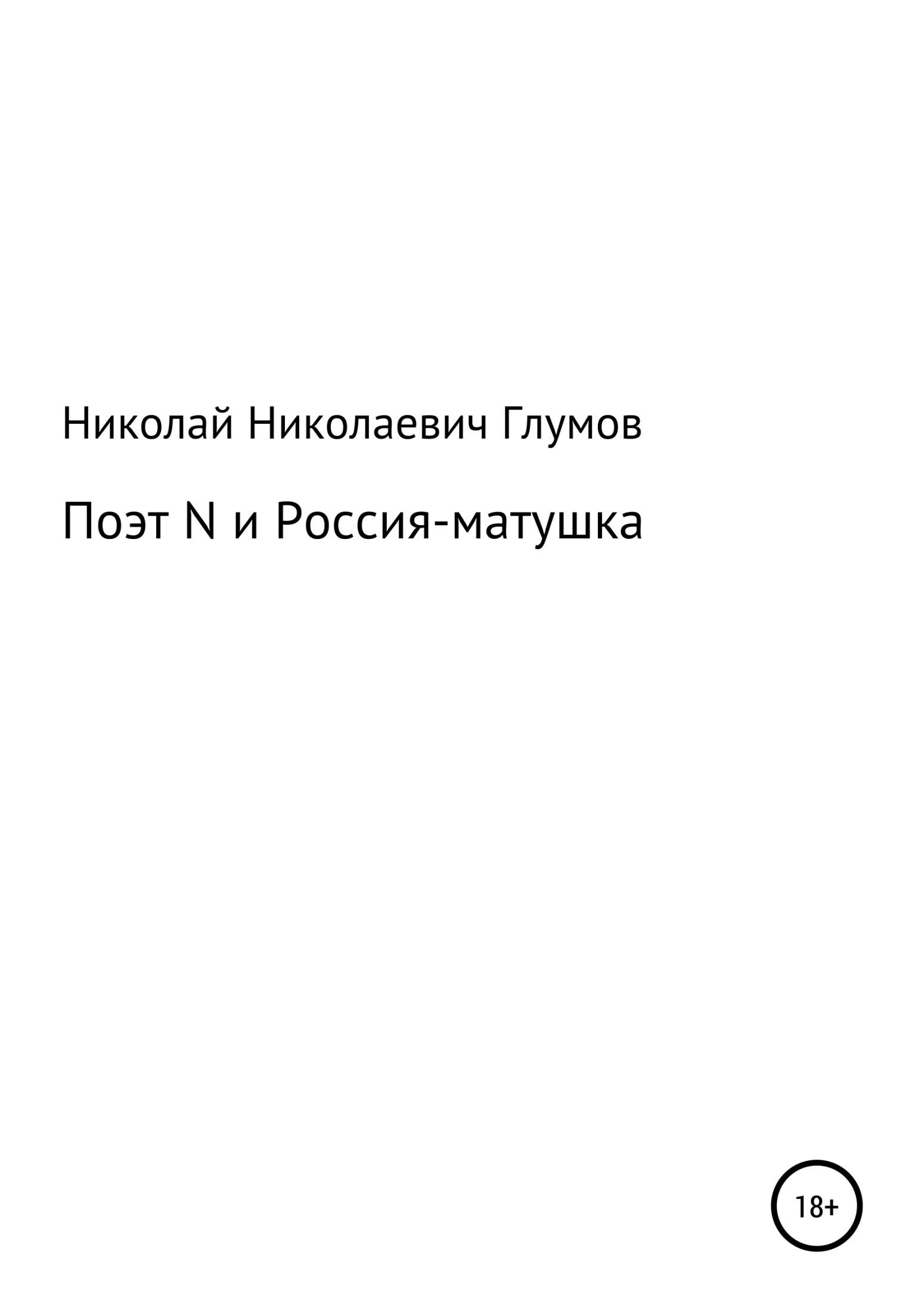 Николай Николаевич Глумов Поэт N и Россия-матушка николай николаевич глумов красный флаг над заводом