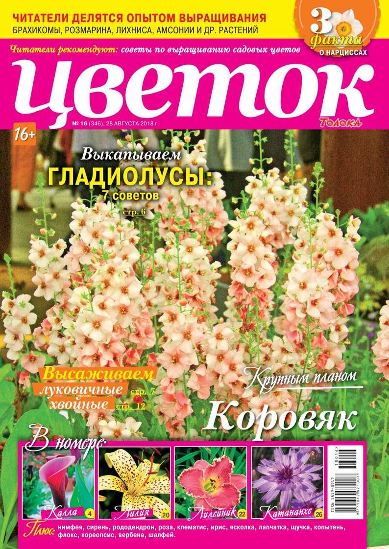 Редакция журнала Цветок Цветок 16-2018 редакция журнала цветок цветок 05 2018