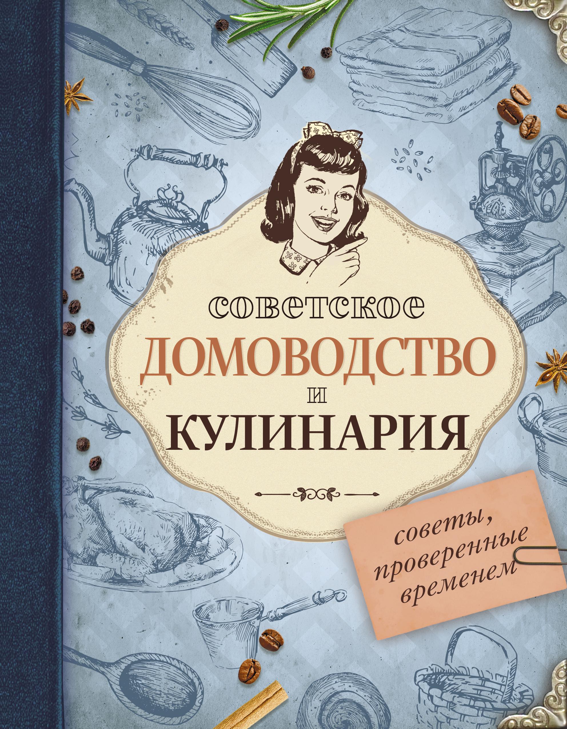 Отсутствует Советское домоводство и кулинария. Советы, проверенные временем отсутствует советское домоводство и кулинария советы проверенные временем