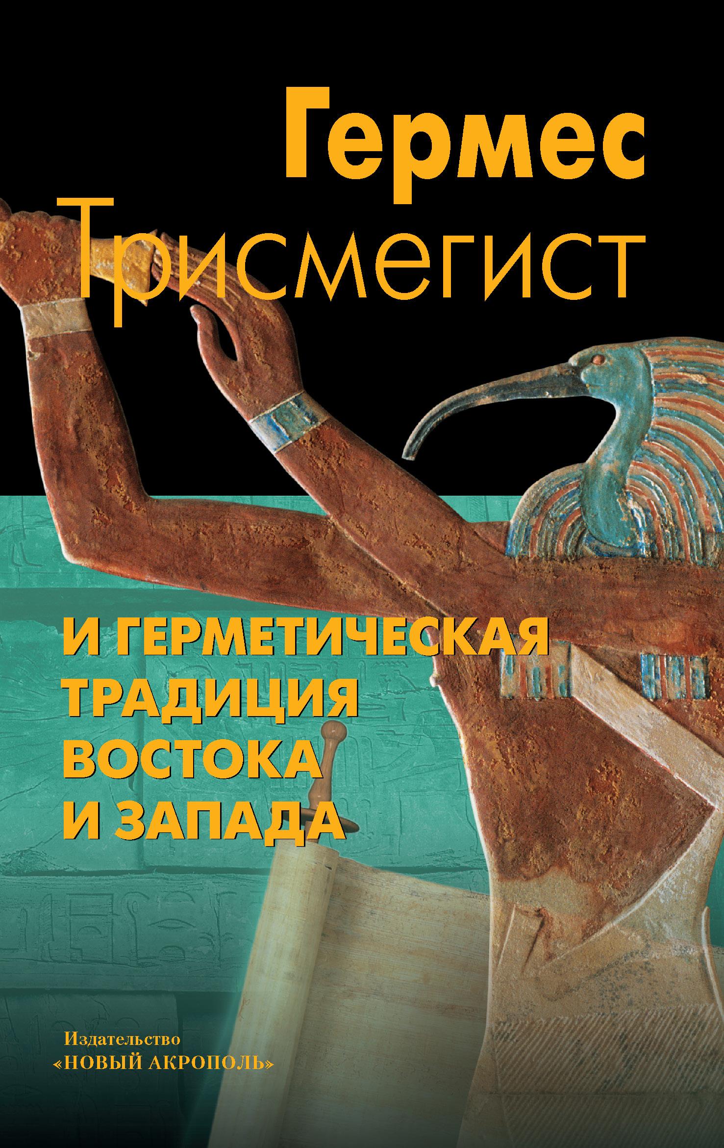 Отсутствует Гермес Трисмегист и герметическая традиция Востока и Запада