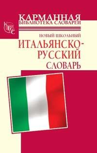 Г. П. Шалаева Новый школьный итальянско-русский словарь г п шалаева новый школьный русско итальянский словарь