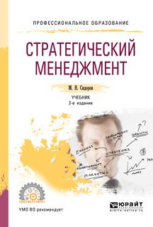 Михаил Николаевич Сидоров Стратегический менеджмент 2-е изд., испр. и доп. Учебник для СПО