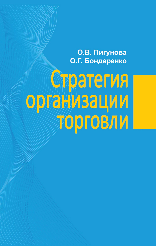 О. В. Пигунова Стратегия организации торговли