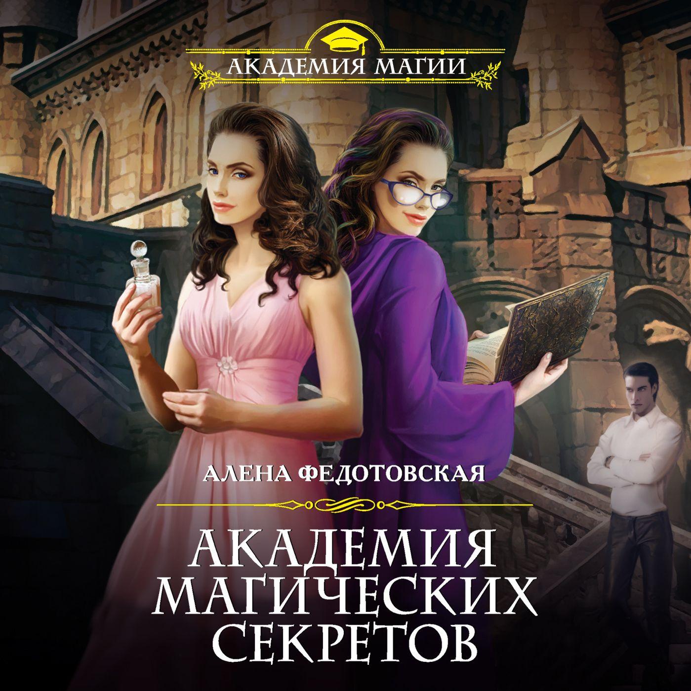 Алена Федотовская Академия магических секретов цена 2017
