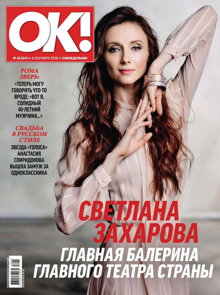 Редакция журнала OK! OK! 36-2018 редакция журнала ok ok 06 2018